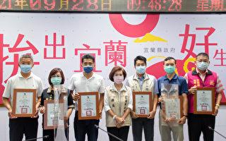 宜县花园城市植栽绿美化考评 罗东镇夺冠