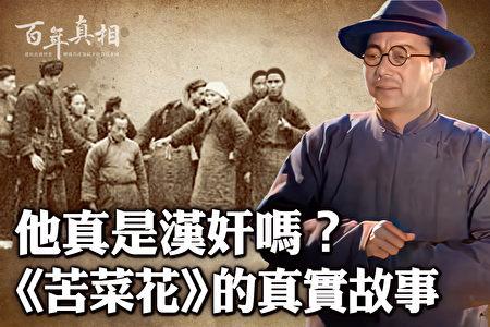 【百年真相】《苦菜花》背后的真实故事