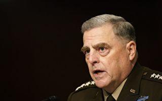米利:曾告诉中共将领 美国不打算攻击中国
