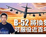 """【马克时空】B-52轰炸机再强化 将成百岁""""机瑞"""""""