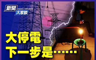 【新聞大家談】中國電荒蔓延 下一步如何
