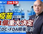 【重播】對疫苗一大決定  CDC、FDA險衝突?