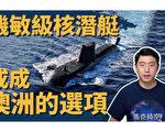 【马克时空】英国机敏级核潜艇 会是澳洲的选项吗?