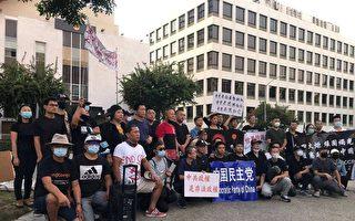 洛杉磯華人中領館前集會 控訴中共竊國罪行