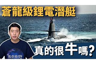 【马克时空】日助台潜建国造 苍龙级锂电潜艇有何优势