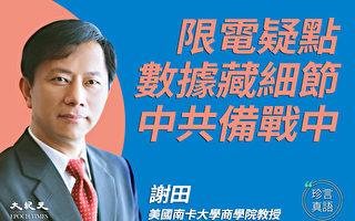 【珍言真语】谢田:中共限电背后或藏军事目的