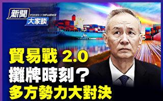 【新聞大家談】貿易戰2.0攤牌時刻?多方對決