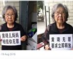 當局嚴控黃琦88歲老母 朋友探望被帶走