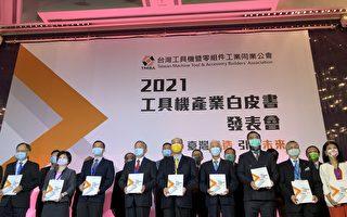 工具機發表首本白皮書 拚2030年佔全球產值8%