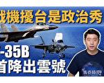 【马克时空】共机扰台创新高 日本出云号将协防台湾?