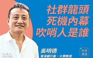 吴明德:脸书遭遇大当机 吹哨者爆丑闻