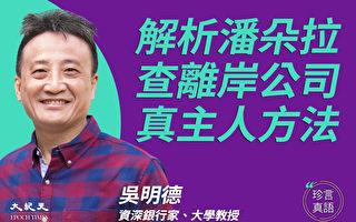 潘朵拉文件揭秘 吴明德:查离岸公司背后主人