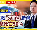【健康1+1】新冠口服藥問世 降死亡50%