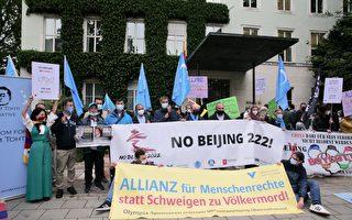 德国多团体安联总部集会 抗议赞助北京冬奥