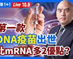 【健康1+1】第一款DNA疫苗獲批 比mRNA多2優點?