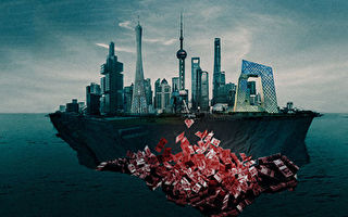 【财商天下】中国地方债惊人 或引发企业倒闭潮