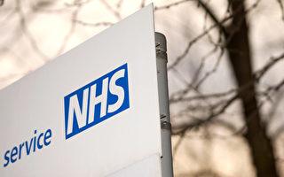 如何注册英医疗保健服务NHS