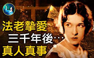 【未解之谜】传奇女祭司 三千年后重回神庙