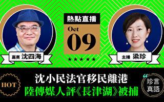 沈四海:香港禁止庆双十节 风暴后挂风球惹笑