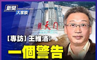 【新聞大家談】王維洛揭三峽工程黑幕 警告重慶
