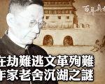 【百年真相】文革的殉難者 老舍沉湖之謎