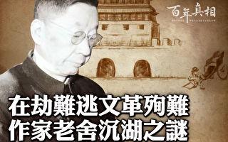 【百年真相】文革的殉难者 老舍沉湖之谜