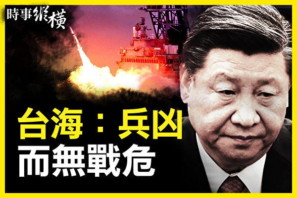 【时事纵横】党媒爆共军弱点 5原因习不攻台?