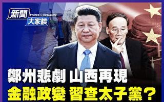 【新聞大家談】金融政變2.0 習查太子黨?