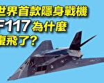 【探索时分】世界首款隐身战机F117为何复飞