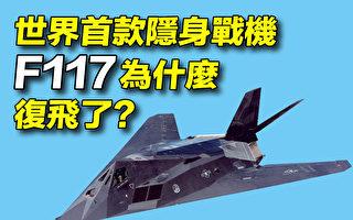 【探索時分】世界首款隱身戰機F117為何復飛