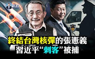 【拍案惊奇】终结台湾核武梦的CIA线人张宪义