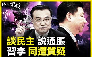 【时事纵横】谈民主说通胀 习李讲话同遭质疑