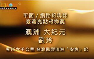 传递良善 澳大纪元获海外华文媒体报导大奖