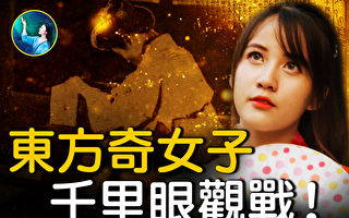 【未解之謎】透視千里之外 日本「千里眼之女」