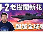 【马克时空】U-2侦察机超越RQ-4全球鹰 更胜无人机