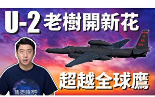 【馬克時空】U-2偵察機超越RQ-4全球鷹 更勝無人機