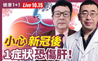 【健康1+1】小心新冠后一症状恐伤肝