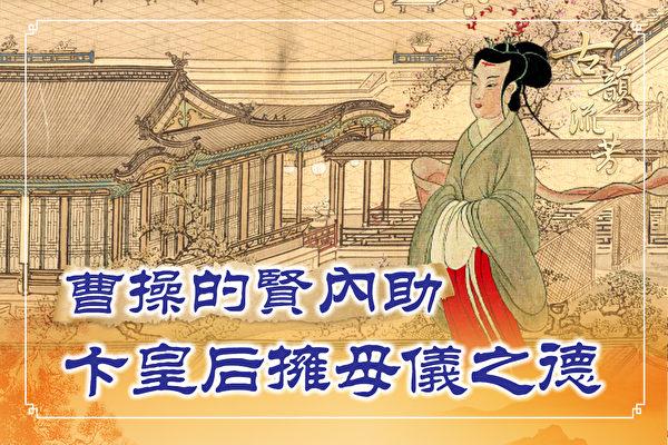 【古韻流芳】曹操的賢內助 卞皇后擁母儀之德