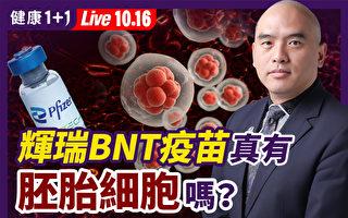 輝瑞BNT疫苗真有胚胎細胞嗎?(健康1+1/大紀元)