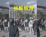 【疫情10.19】西安内蒙爆发疫情 当地封锁