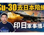 """【马克时空】藉""""机""""摸透Su-30 印日年底进行联训"""