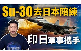 【马克时空】印度Su-30战机 年底赴日进行缠斗训练