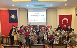 土耳其中文学校文化营 推广正体字和台湾文化