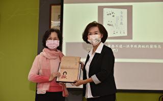 《青春不远—洪串珠与她的兰阳高女同学们 》发表