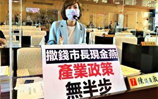 卢秀燕施政报告  议员聚焦产业与重大建设