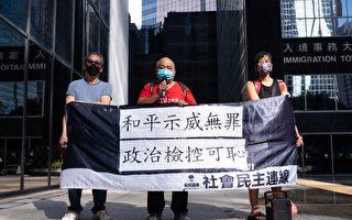 组图:香港7.1游行案 民主派人士法院外抗议