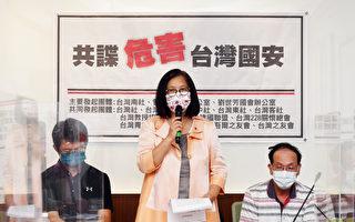 中共间谍案屡遭轻判 台民团吁设国安法庭