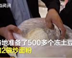 鄭州一高中讓學生看《長津湖》後吃凍土豆 引爭議