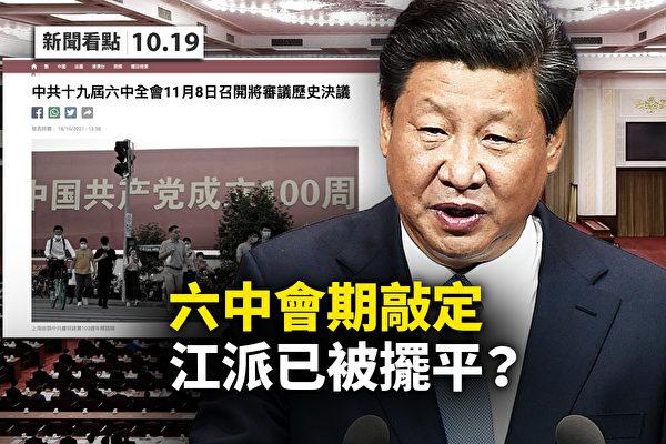 【新闻看点】中共六中会期敲定 江派被摆平?
