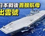 【探索时分】航空母舰出云号 日本的航母之路